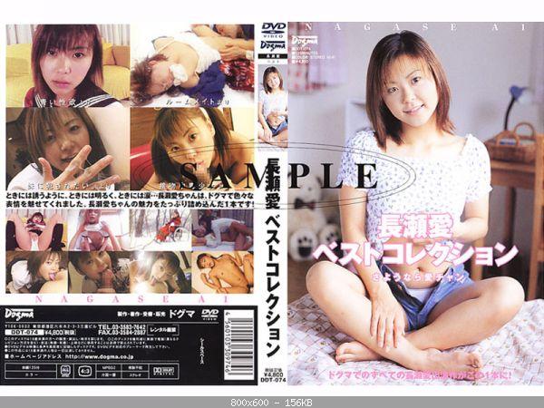 [DDT-074] 長瀬愛ベストコレクション 体操着・ブルマ セーラー服 単体作品