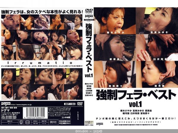 [DDT-104] 強制フェラ・ベスト vol.1 宝来みゆき 宮地奈々 臼井利奈 渡瀬晶