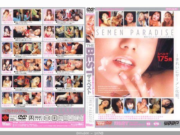[DSD-021] THE BEST SEMEN PARADISE 美女12人とザーメンパラダイス