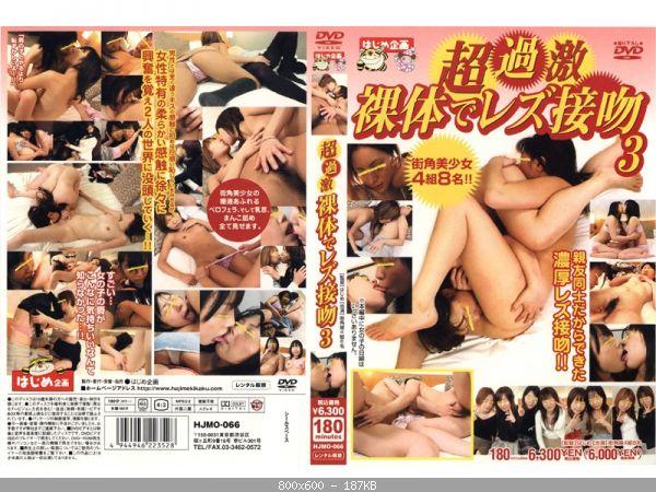 [HJMO-066] 裸体でレズ接吻 3 素人 シックスナイン