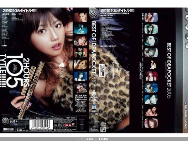 [IDBD-101] 2005年アイデアポケット作品集