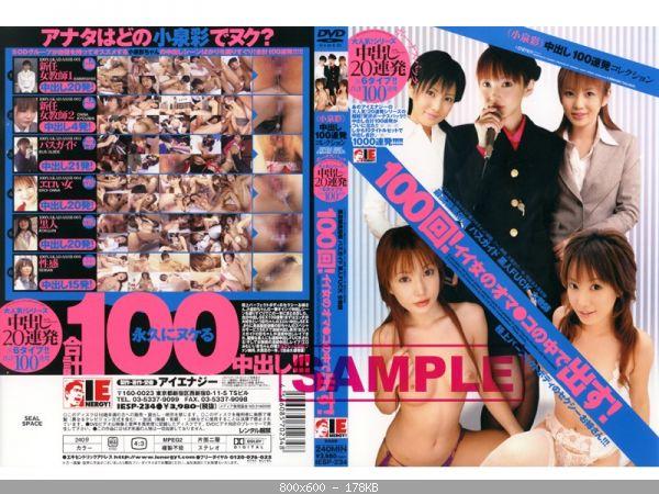 [IESP-234] (小泉彩)中出し100連発コレクション