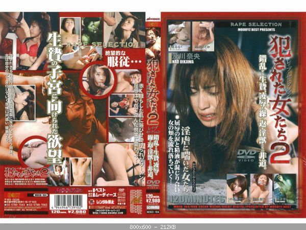 [MDED-164] 犯された女たち2 及川奈央 苺みるく 彩名杏子 小泉キラリ 南波杏