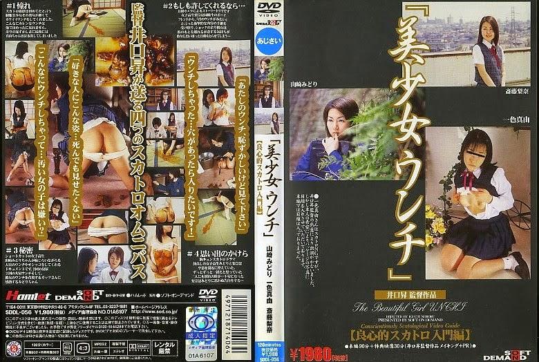 [SDDL-056] 美少女ウンチ 一色真由 斎藤梨奈 山崎みどり