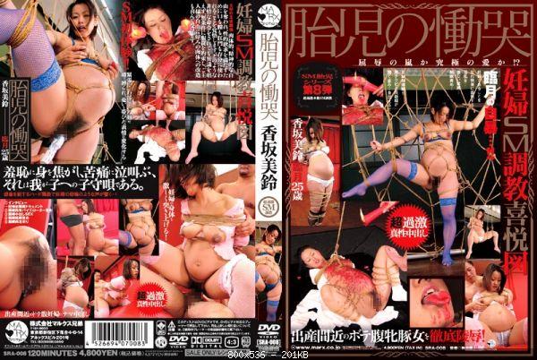 [SRA-008] 胎児の慟哭 香坂美鈴 妊婦 SM 単体作品 調教・奴隷 騎乗位