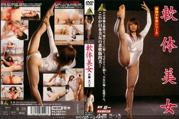 [KMI-009] 軟体美女 小柳さつき筋肉 水着 レオタード 脚フェチ 尻フェチ