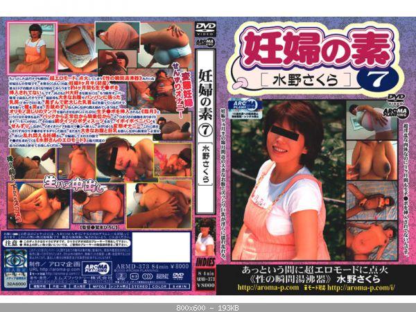 [ARMD-373] 妊婦の素 7 水野さくら 巨乳 ボンテージ 単体作品 中出し ハメ撮り