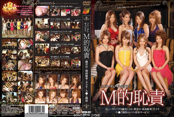 [NFDM-052] フリーダムキャバクラ M的恥責 姫川りな 姫宮ラム 片瀬りこ