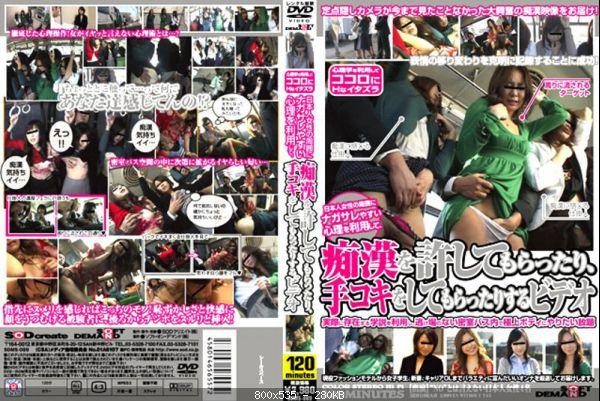 [SDMS-089] 日本人女性の周囲にナガサレやすい心理を利用して