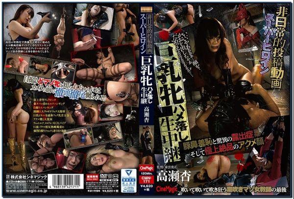 CMN-171 Busty Female Saddle Dropped Live Coverage An Takase BDSM
