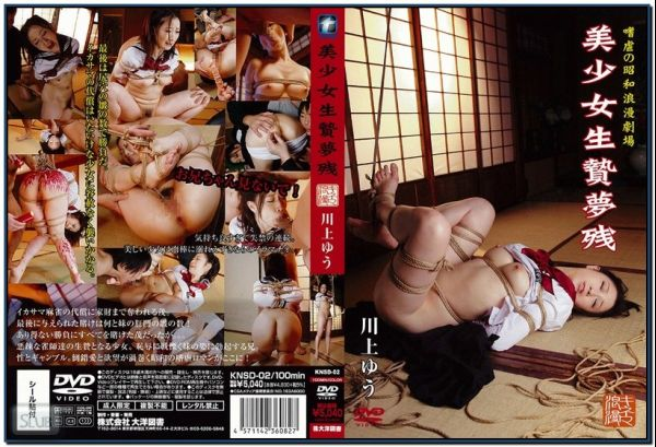 KNSD-02 Yu Kawakami Sacrifice Residues Dream Girl BDSM