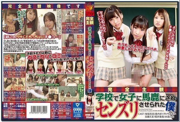 NFDM-498 I Was Forced To Senzuri It Is To Fool Asian Femdom