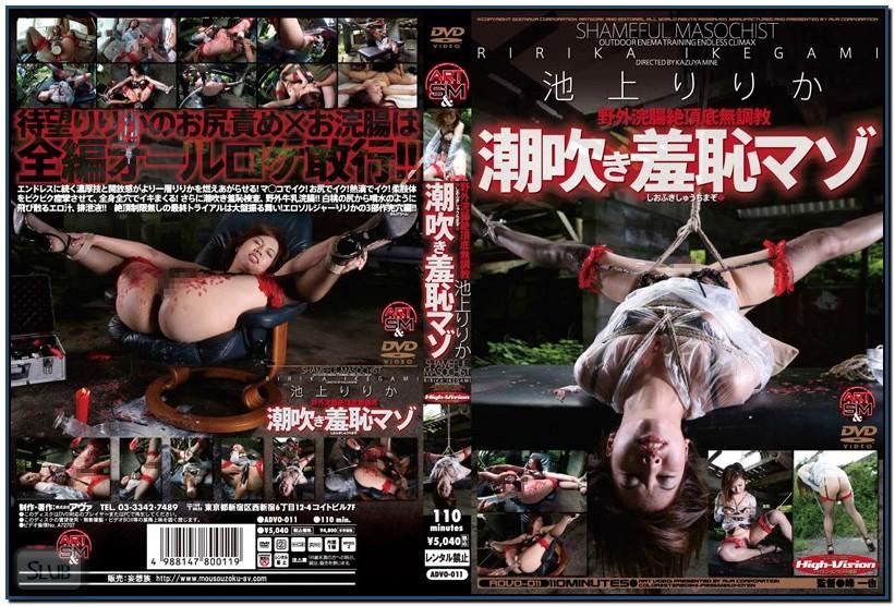 ADVO-011 Riri Ikegami Masochist Or Shyness Squirting BDSM