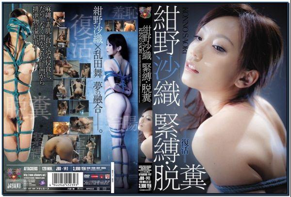 JBD-141 Saori Konno BDSM BDSM