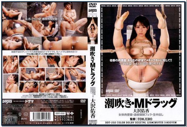 DDT-232 Yuka Osawa BDSM Enema