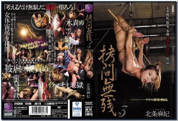 JBD-218 Torture Unrelated 3 Asu Hojo BDSM