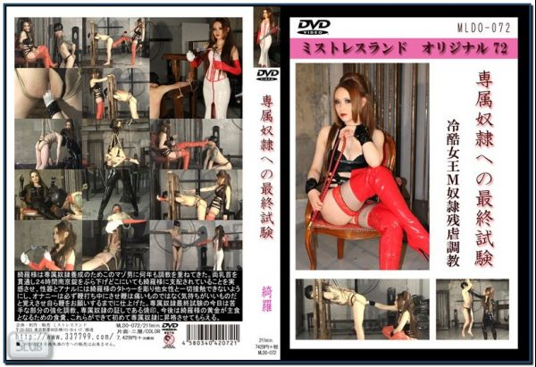 MLDO-072 Final Test To Dedicating Slaves Kira Asian Femdom