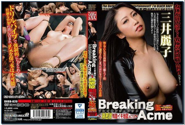 DXBB-020 False Positives Cruel IKI Hell ACT Mitsui Reiko BDSM