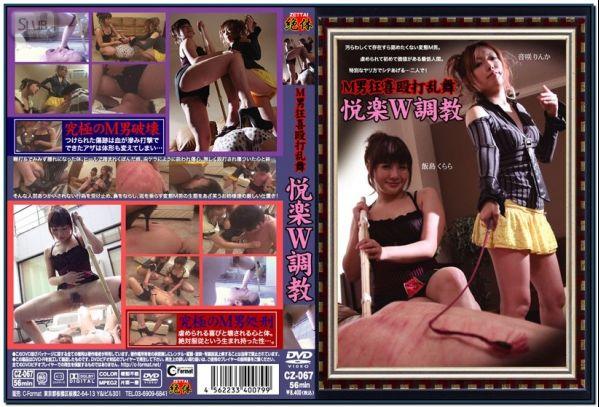CZ-067 Dance Pleasure Rapture Man Beaten Torture Asian Femdom