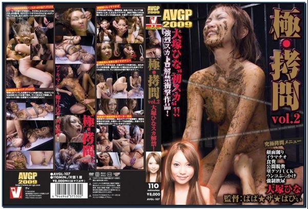 AVGL-107 Torture Pole Asian Scat BDSM