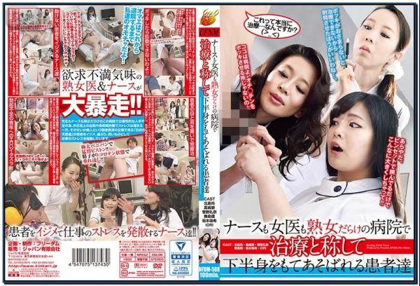 NFDM-508 Nurses And Female Doctors Asian Femdom