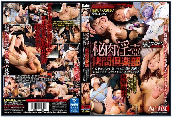 DCLB-002 Secret Meat Bastard Torture Club BDSM