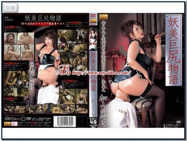 DAPJ-49 Natsuko Kayama Mistress Story Butt Yobi Asian Femdom