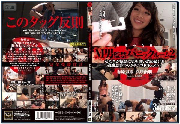 MMGM-02 Destruction And Regeneration Gachinko Asian Femdom