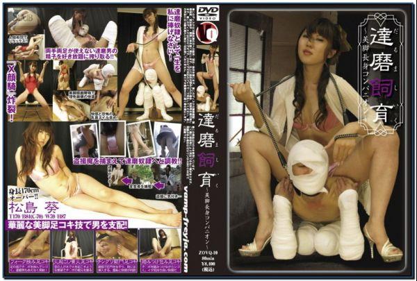 ZOVQ-10 Breeding Tall Companion Legs Dharma Asian Femdom