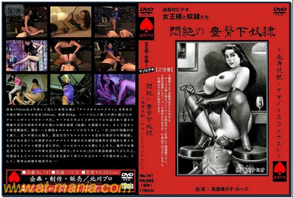 Kitagawa NO-141 Femdom Asian Femdom