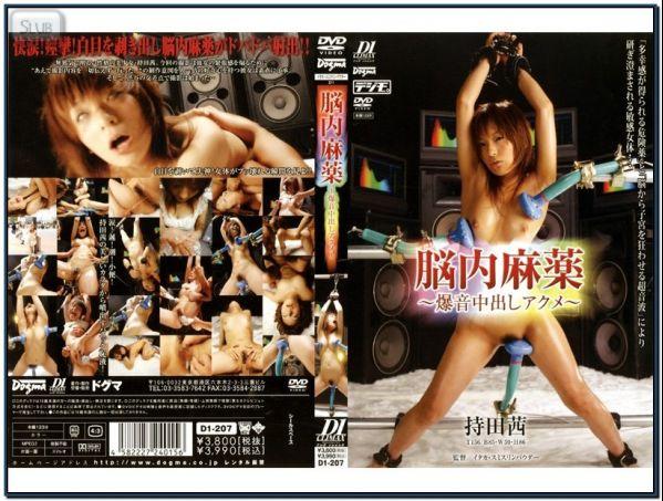 D1-207 Akane Mochida Acme BDSM