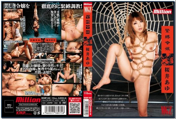 MKMP-042 Bondage Sakurai Ayu BDSM
