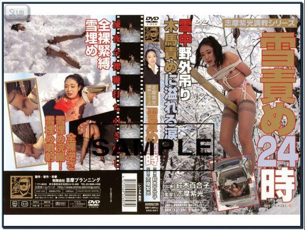 SRD-097 Tit Torture 24 Series Light Snow BDSM