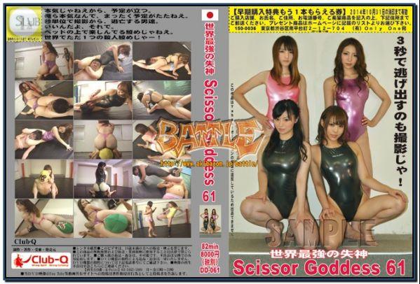 DD-061 Scissor Goddess 61 Asian Femdom
