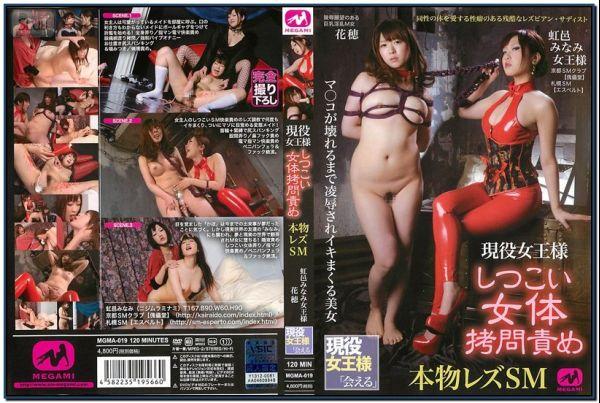 MGMA-019 Booty Torture Blame Real Lesbian SM Niji Asian Femdom