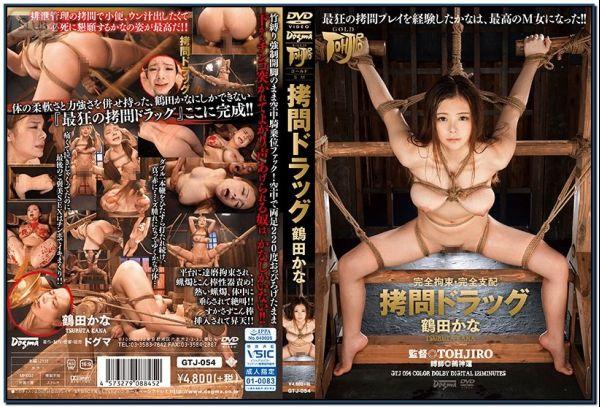 GTJ-054 Complete Control Torture Tsuruta Kana BDSM