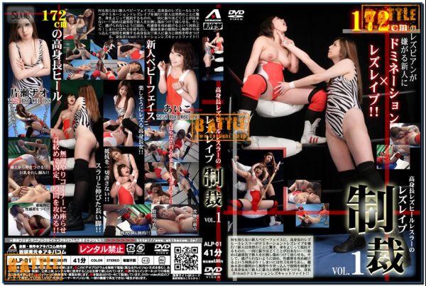 ALP-01 Tall Lesbian Heel Wrestlers Asian Femdom