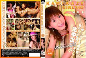 Ai_Himeno_Kamikaze_Girls_Vol._2_KG-02.jpg