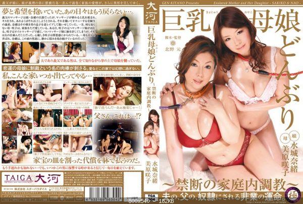 [TGA-004] 巨乳母娘どんぶり ~禁断の家庭内調教~ 水城奈緒 美原咲子