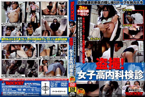 [RCT-013] 盗撮!女子校内科検診 制服 女子校生 放尿