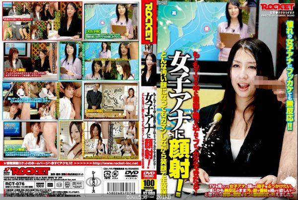 [RCT-076] 女子アナに顔射! 成瀬心美 ( ここみ )