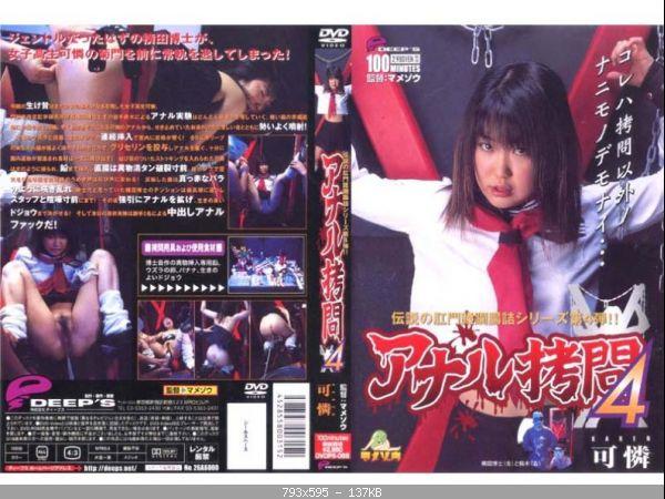 [DVDPS-088] アナル拷問 4 可憐 SM セーラー服 中出し 単体作品 浣腸
