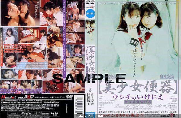 [SDDM-022] [美少女便器] ウンチのいけにえ 持田涼子