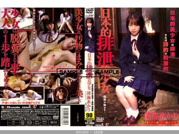 [SDDM-557] 日本的排泄美少女 深海あかり