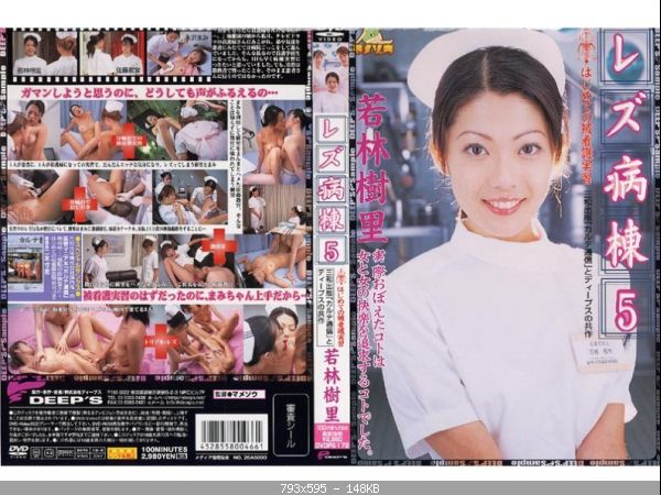 [DVDPS-172] レズ病棟 5 若林樹里 永沢まみ 佐藤奈々