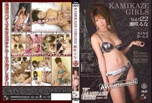Runa_Sezaki_KAMIKAZE_GIRLS_Vol.22_KG-22.jpg