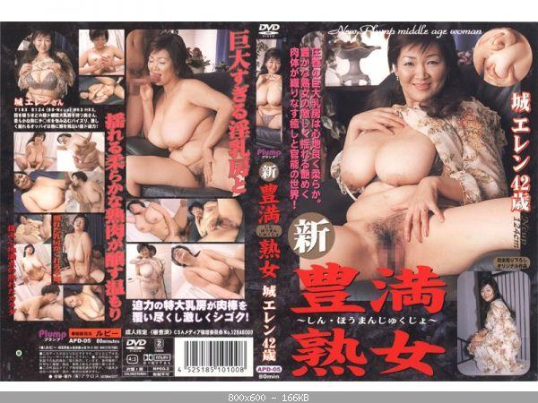 [APD-05] 新 豊満熟女 城エレン42歳 巨乳 単体作品 パイズリ