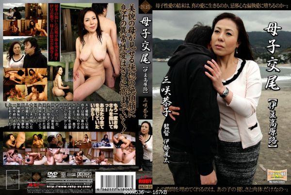 [BKD-52] 母子交尾 [伊豆高原路] 三咲恭子