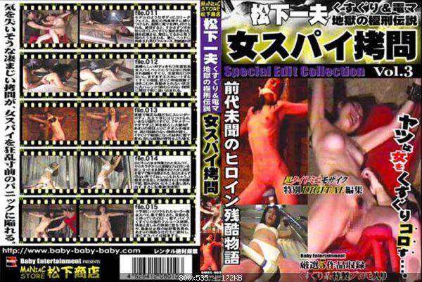 [DMKS-003] 女スパイ拷問 Special Edit Collection VOL.3 電マ 拘束