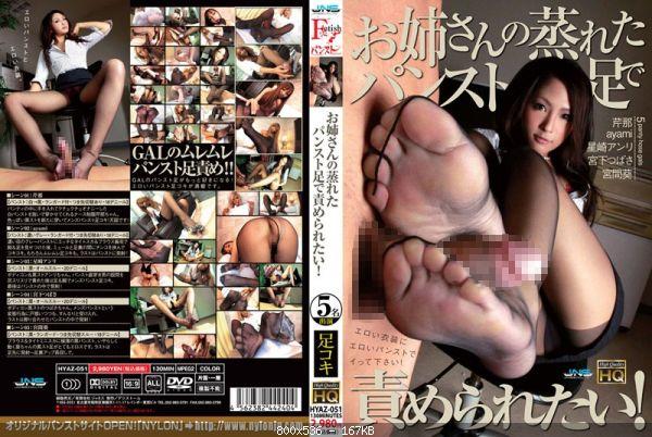 [HYAZ-051] お姉さんの蒸れたパンスト足で責められたい!星崎アンリ 芹那